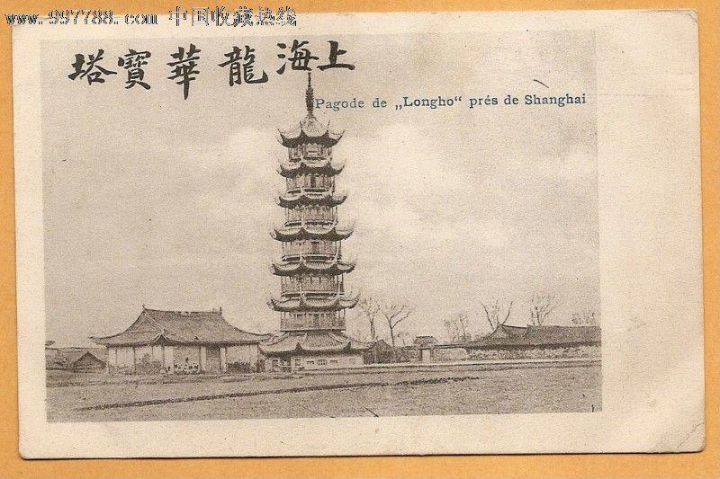 清代上海龙华宝塔图明信片