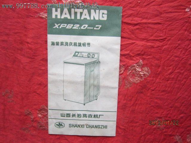 海棠牌洗衣机说明书