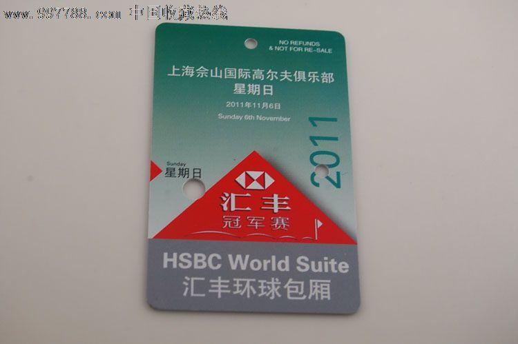 上海佘山国际高尔夫俱乐部汇丰冠军赛门票卡