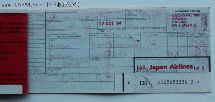 票-上海至新加坡