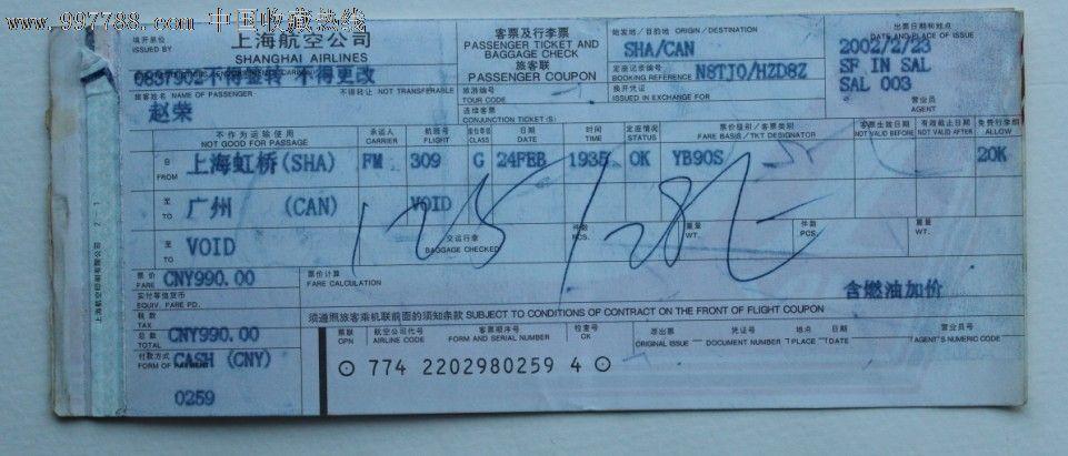 上海至广州上海航空公司机票_飞机/航空票_老赵的收藏