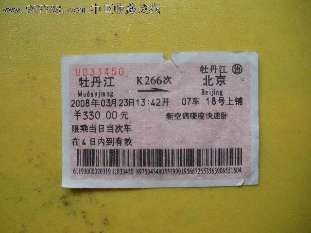 牡丹江---北京,k266