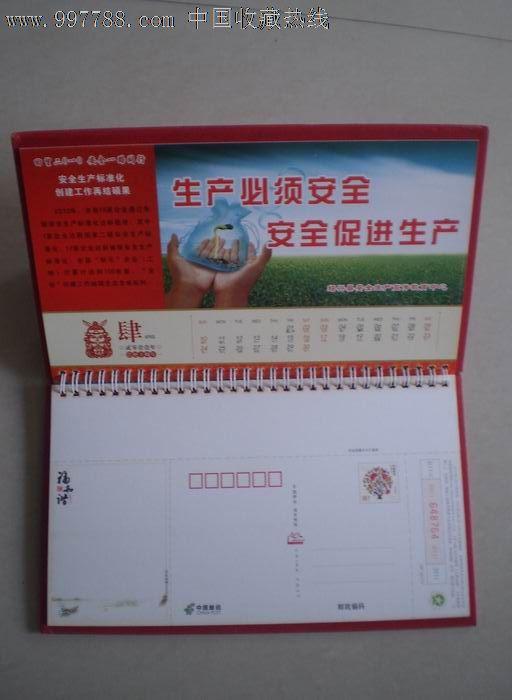 (绍兴县安全生产宣传教育中心)安全生产广告:邮资明信片台历