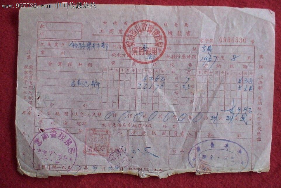 50年代云南工商税缴款书_价格6元【东方红木】_第1张_中国收藏热线