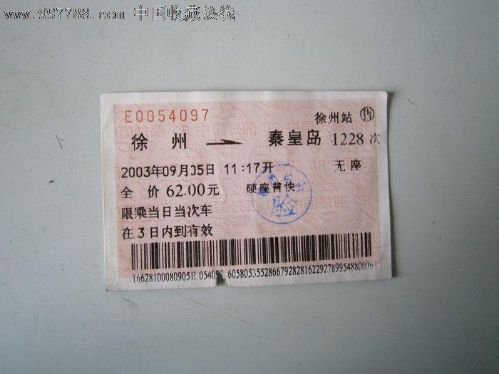 徐州-秦皇岛1228次_价格1元_第1张_中国收藏热线