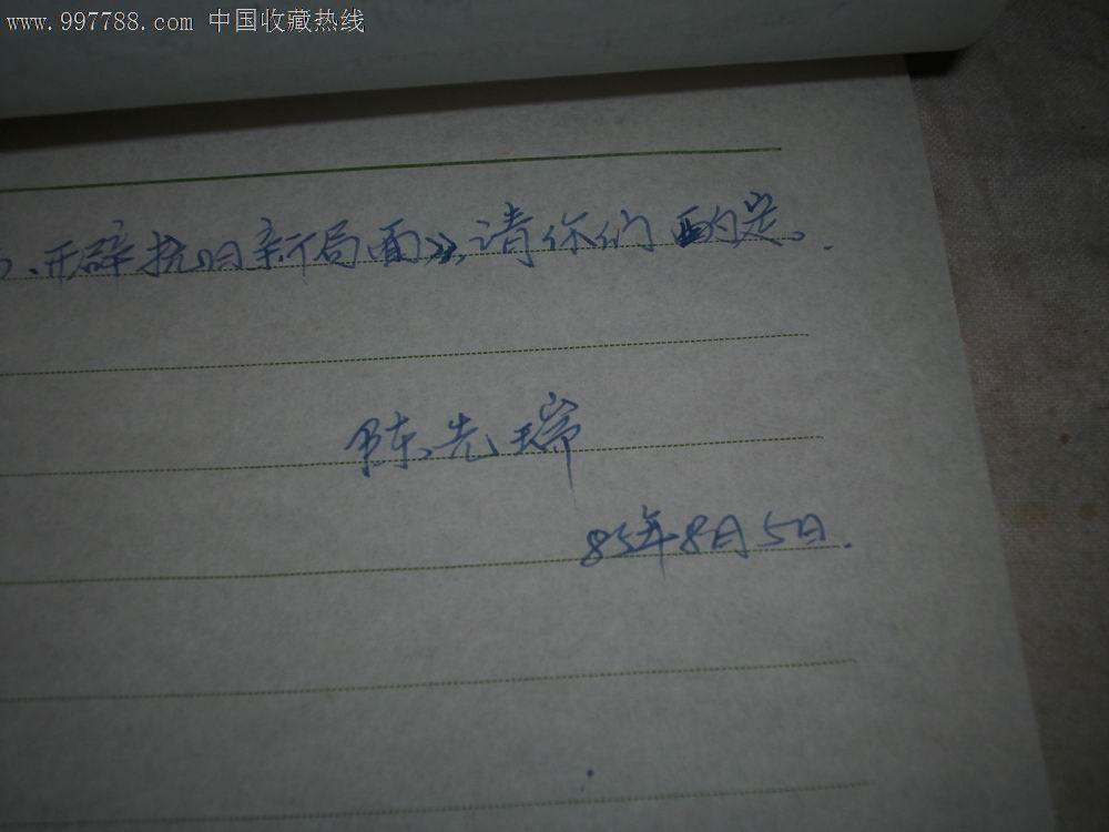 东同志誉为红军的陕南王。【中将-陈先瑞】