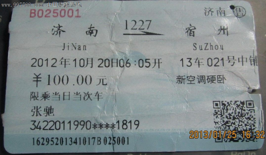 济南车票_济南售济南-宿州1227次13车021号中铺_价格2元_第1张_中国收藏热线