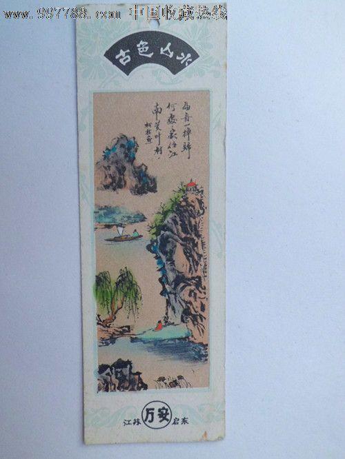 书签万安古色山水,雪景,松树江苏启东(三张)(货号:v)