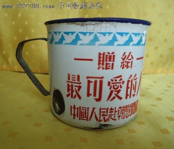 赠给最可爱的人茶缸50年代茶缸