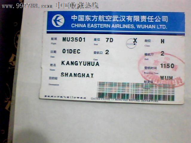 中国东方航空武汉有限责任公司登机票