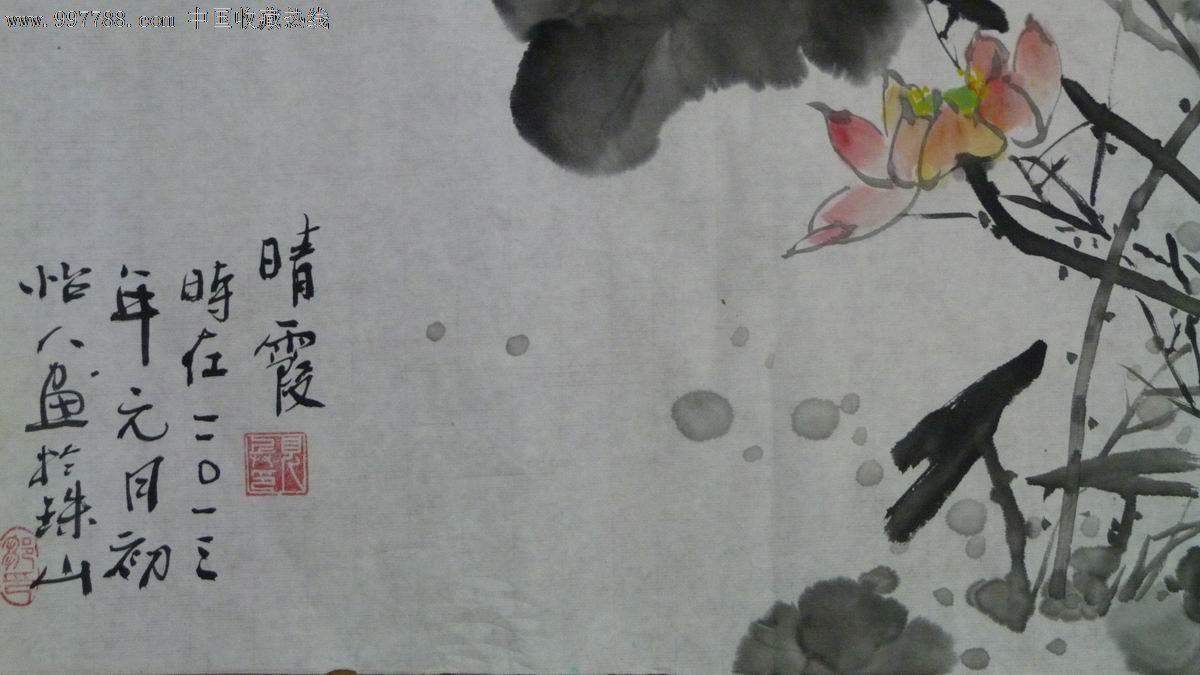 写意中国画荷花《晴霞》