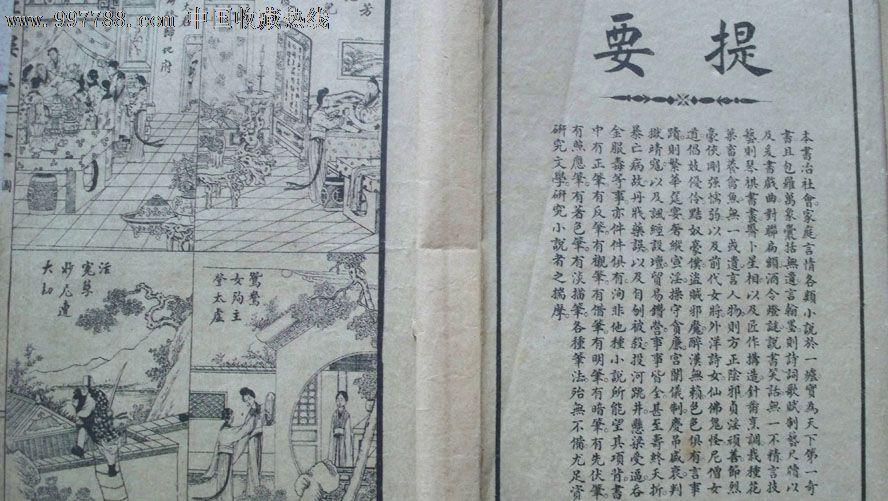 民国十四年世界书局版《绘图红楼梦》-又名石