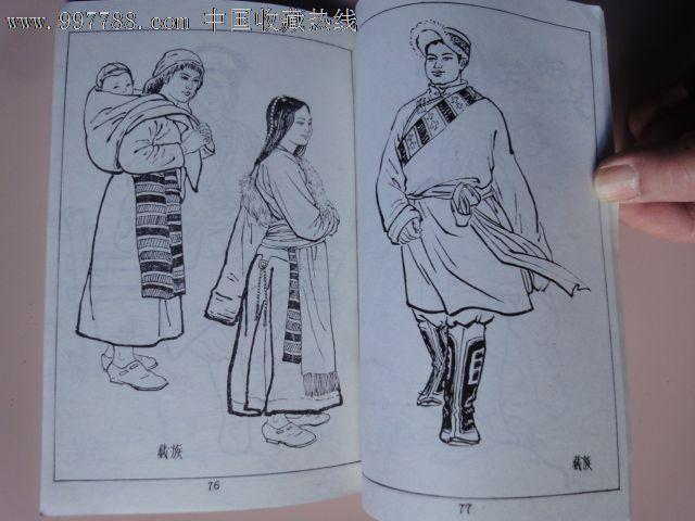 少数民族人物画参考资料(文革版)