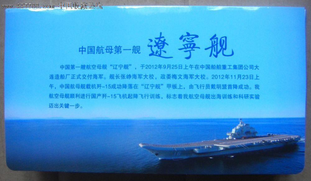 中国航母第一舰(辽宁舰)国产歼-15飞机起降飞行训练 明信片