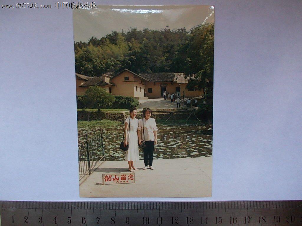 90年代韶山旅游照(背清),老照片-->结婚照片,老照片图片
