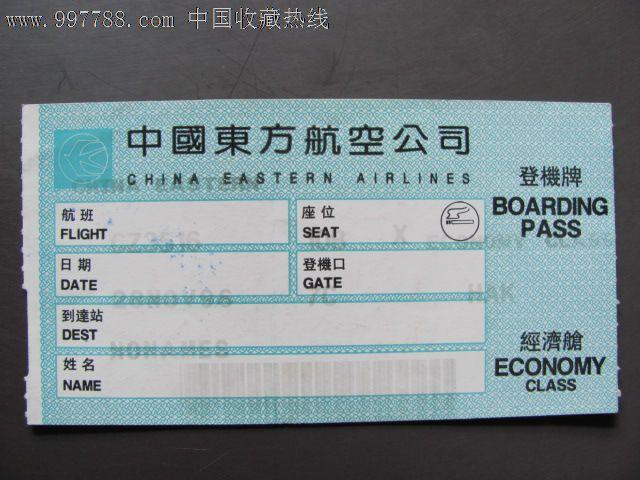 中国东方航空公司登机牌