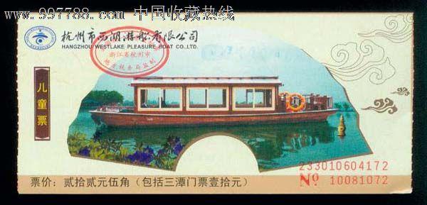 杭州西湖游船(儿童票价22.5元)