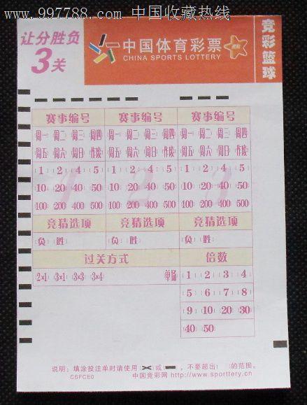 中国体育彩票--投注单【让分胜负3关--竞猜篮球】