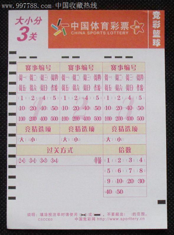 中国体育彩票--投注单【大小分3关--竞猜篮球】_价格元_第1张_中国