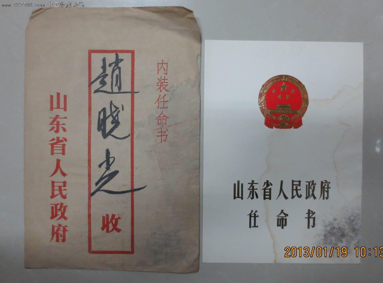 1983年山东省人民政府任命书(省长梁步庭签名