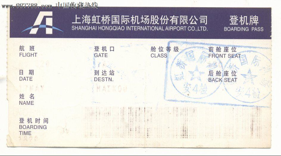上海虹桥国际机场股份有限公司,飞机/航空票,登机卡/牌,21世纪初,上海