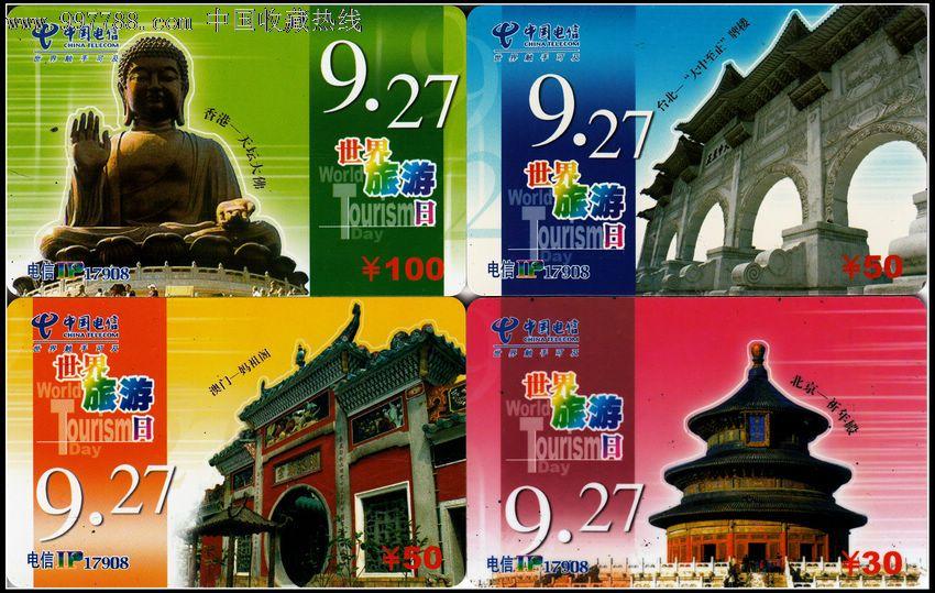 27世界旅游日(4全)_价格元_第1张_中国收藏热线