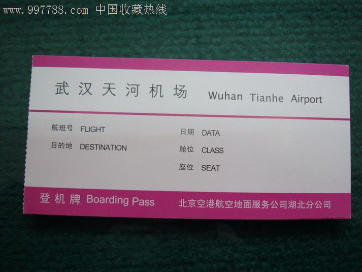 武汉天河机场登机牌_价格元【成都票证玩家】_第1张_中国收藏热线