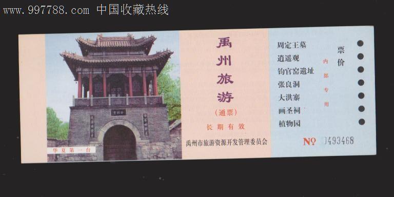 禹州旅游_旅游景点门票_北京报国寺烟标专卖【中国