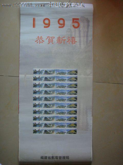 1995年邮票挂历,挂历\/台历,挂历,九十年代(20世
