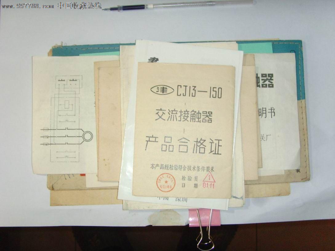 津-cj13-150交流接触器-安装使用说明书