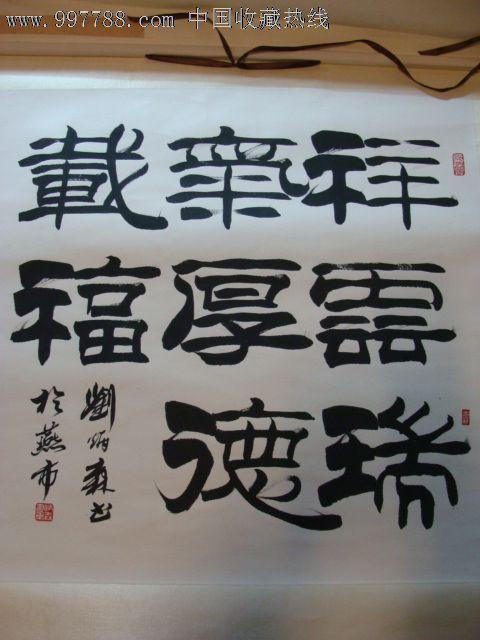 """民间收大尺度刘炳森书于燕市""""祥云瑞气,厚德载福""""中堂立轴,书风凝厚"""