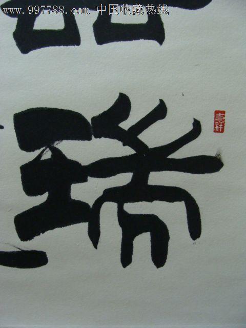 """民间收大尺度刘炳森书于燕市""""祥云瑞气,厚德载福""""中堂"""