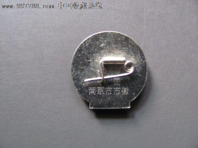 南京市市徽