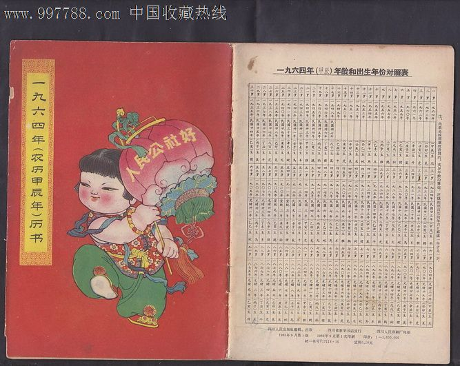 00        ·1964年历书  8.5品 ¥20.00      ·1965年历书  8.图片