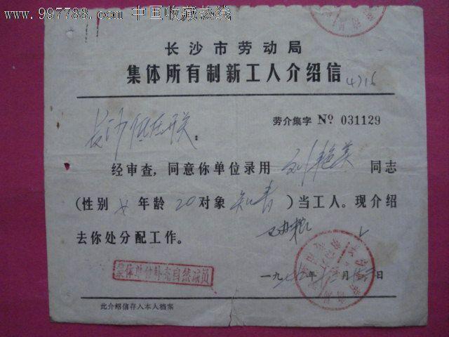 劳动局_长沙市劳动局集体所有制新工人介绍信