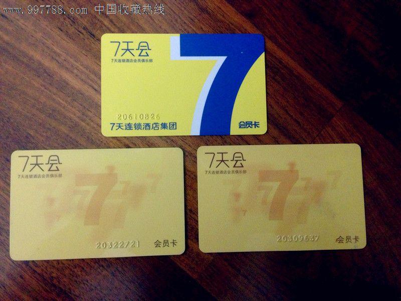 7天限量版会员卡_价格元_第1张_中国收藏热线