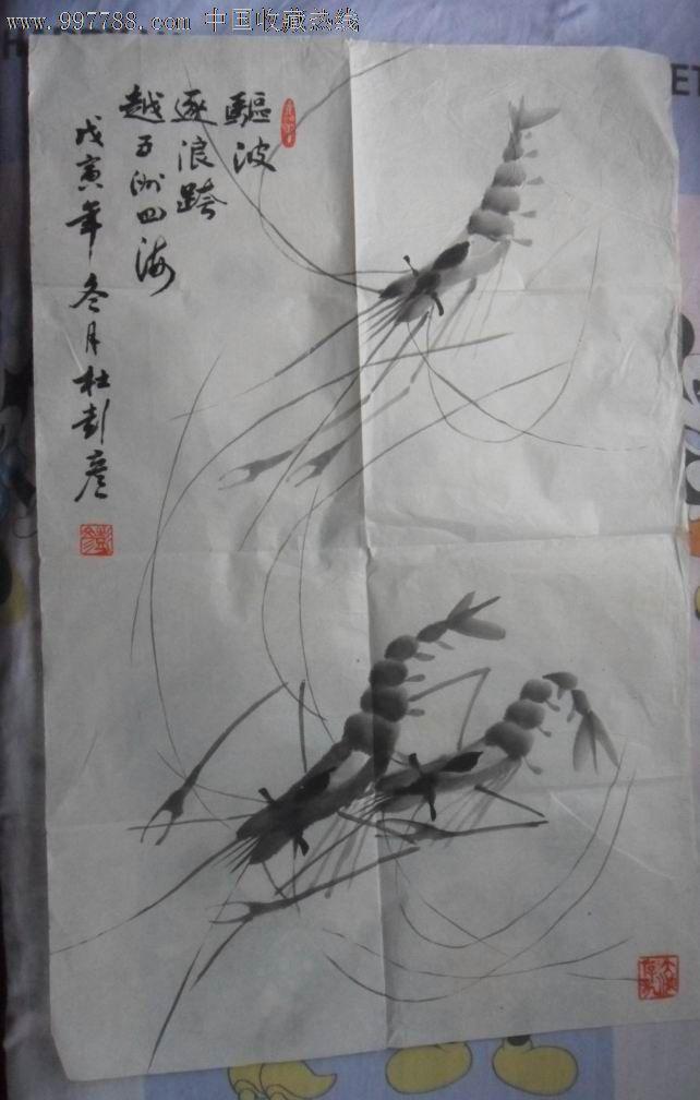 水墨虾的画法步骤