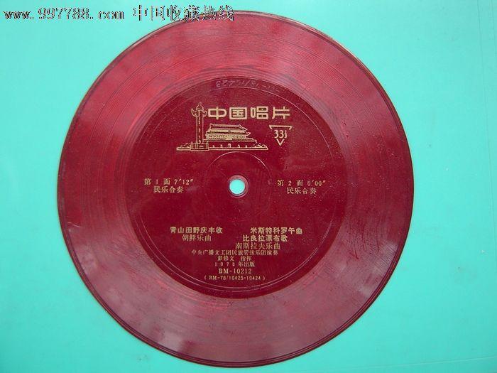 小文革唱片--(民乐合奏)青山田野庆丰收等
