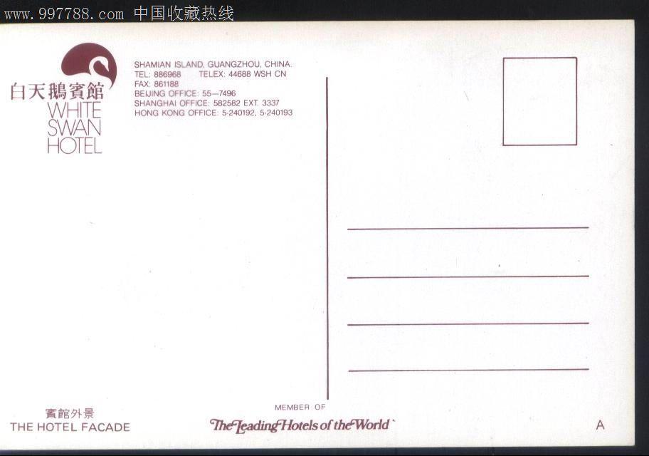 早期广州白天鹅宾馆印明信片正面印馆外景图图片