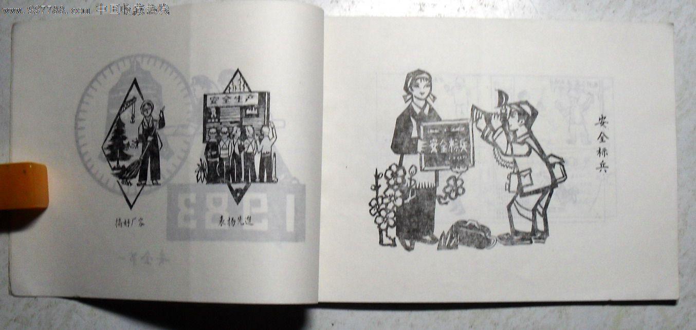 劳动保护安全生产漫画集_封面/漫画珍宝_卡通做漫画画册如何图片