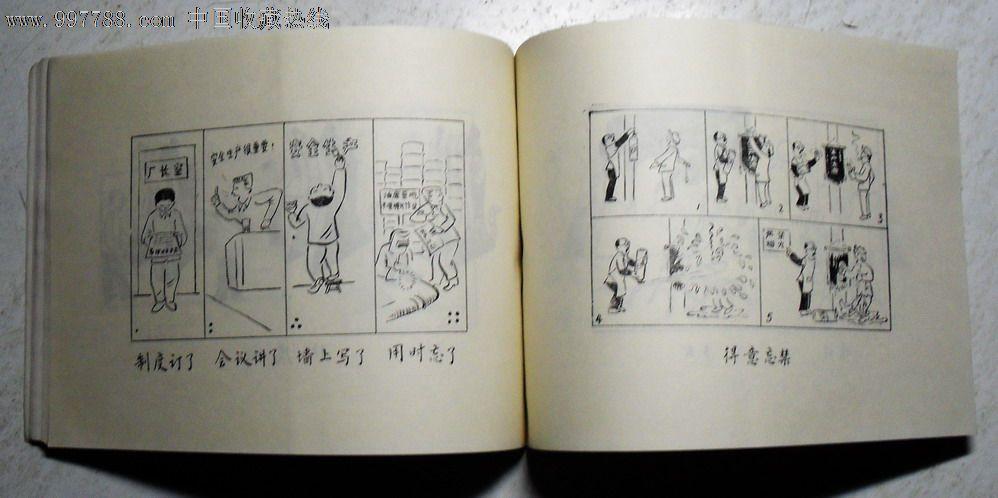 劳动保护安全生产漫画集_卡通/漫画画册_珍宝大巴车漫画图片