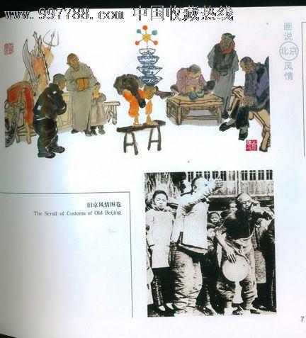 画说老北京风情