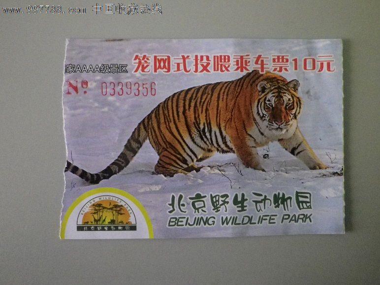 北京野生动物园-笼网式投喂乘车票