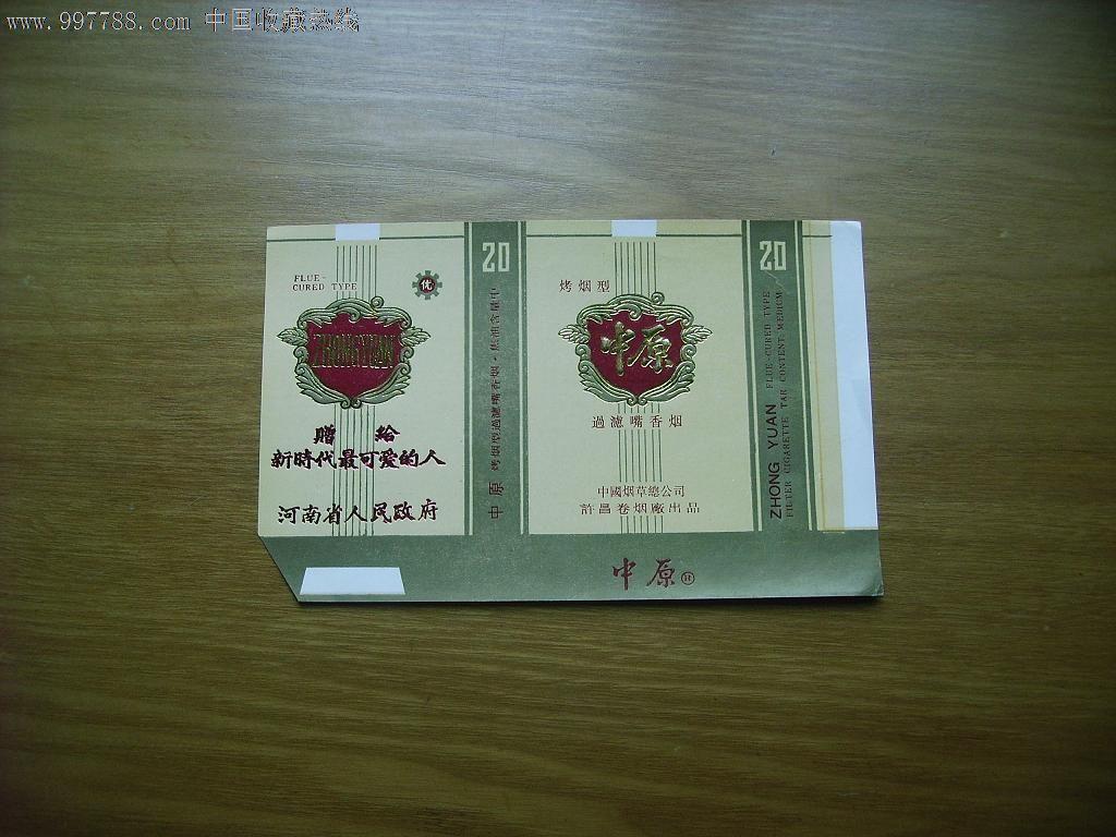 中原-赠给新时代最可爱的人_价格6元_第1张_中国收藏热线