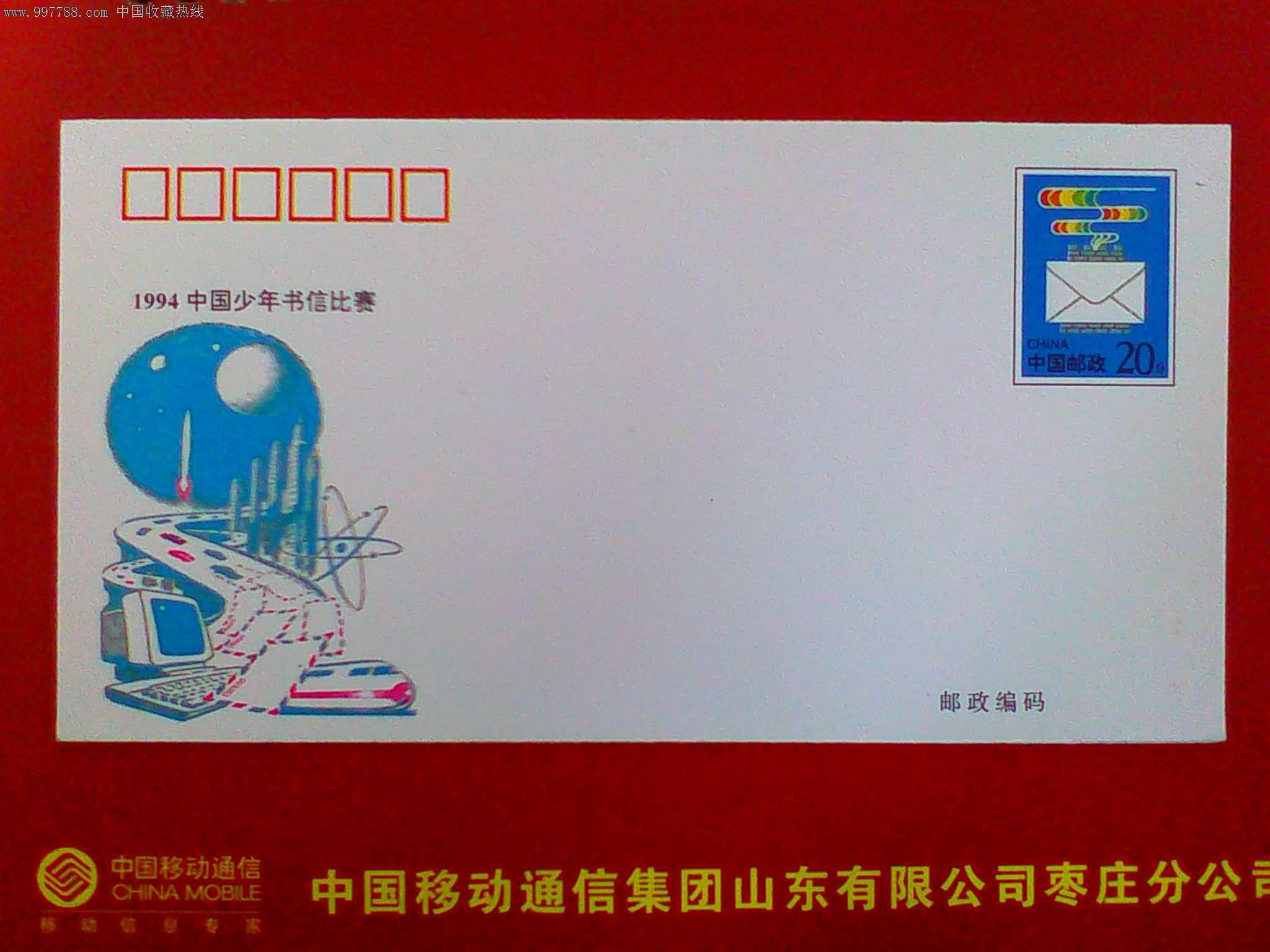 JF42书信信封v书信,少年/实寄封,邮资封,九十年作初中图片