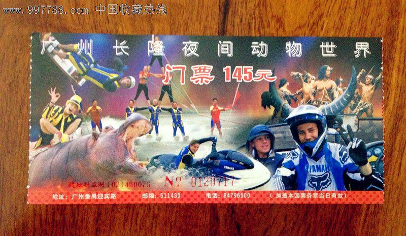 广东广州长隆夜间动物世界公园门票