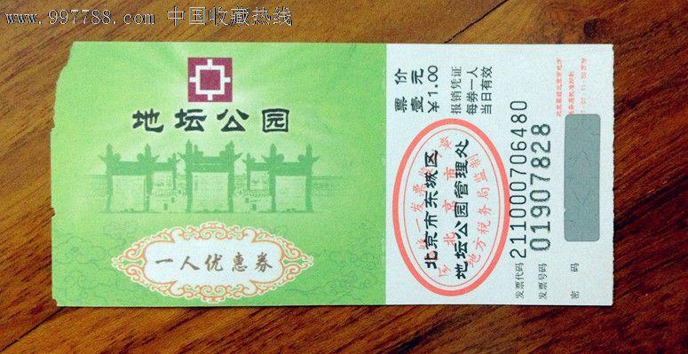 北京天坛地坛公园景点门票,园林\/公园-- 公园,旅