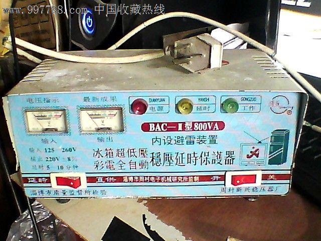 冰箱超低压彩电全自动稳压延时保护器