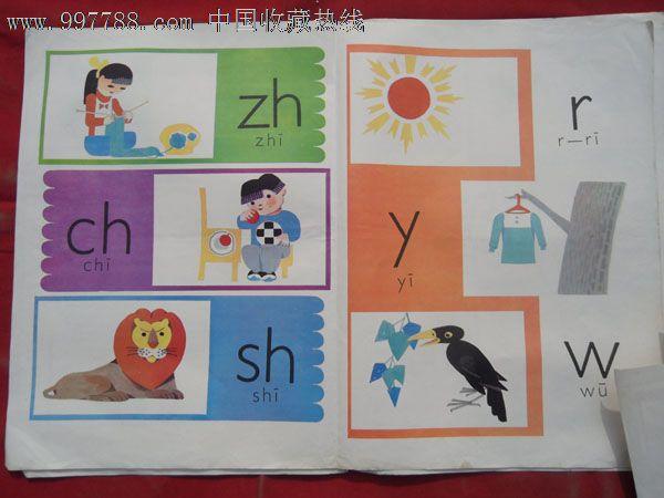 幼儿教学挂图:汉语拼音(四张合售)