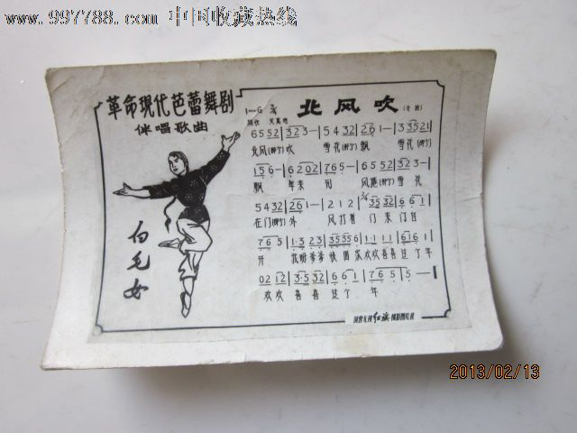北风吹-革命现代芭蕾舞剧白毛女_价格8元_第1张_7788收藏__中国收藏